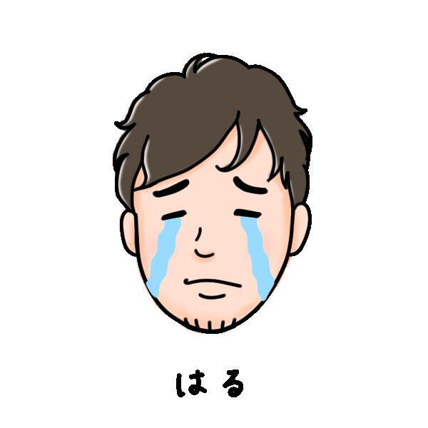 https://halhalcom.com/wp-content/uploads/2019/06/20190621rionrip様①泣.png