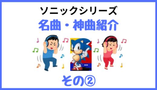 ソニックシリーズのBGMと洋楽のおすすめはこれだ!人気のゲーム楽曲を紹介します