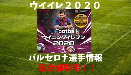 ウイイレ2020 バルセロナ選手総合値判明【最新情報】【レジェンド】