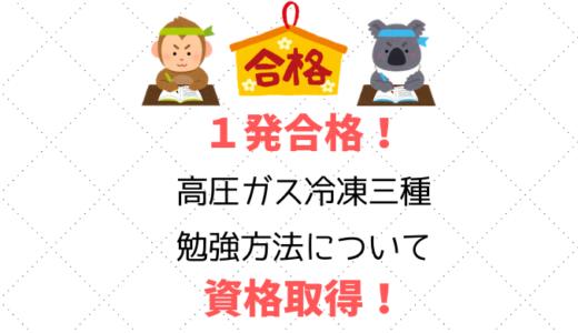 【冷凍3種】一発で合格する勉強方法【テキスト不要】