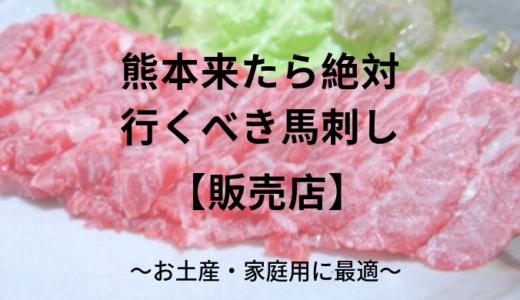 熊本の馬刺し販売店のおすすめ紹介【お土産】【贈り物】
