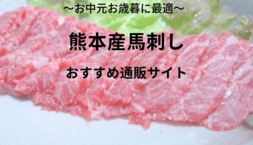 熊本産馬刺の通販サイト おすすめ紹介