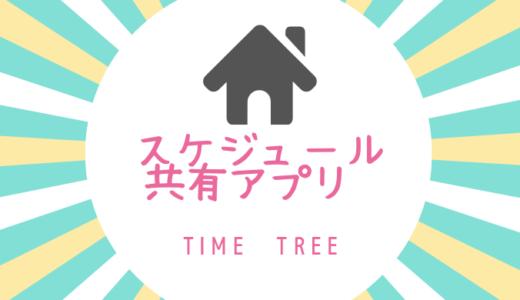 【おすすめ】スケジュール共有アプリ【TimeTree】