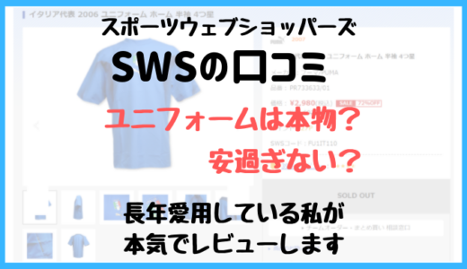 スポーツウェブショッパーズ【SWS】口コミについて