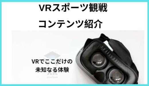 VRスポーツ観戦ができるおすすめコンテンツ