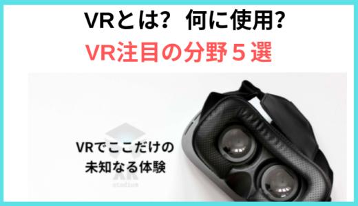 VRとは?現在使われている分野を簡単に5つ紹介