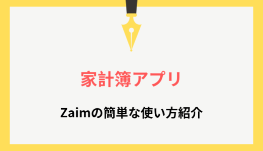 家計簿アプリZaimの詳しい使い方!