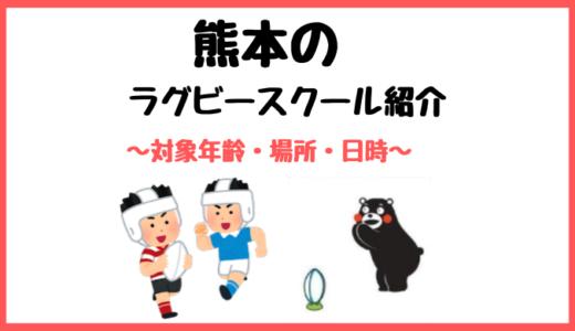 熊本のラグビースクールおすすめ紹介