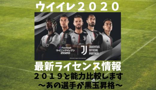 ウイイレ2020 ユベントス選手総合値判明【最新情報】