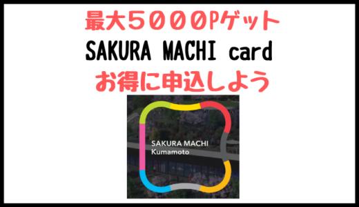 SAKURA MACHI Card(サクラマチカード)はインターネット申込がお得!!