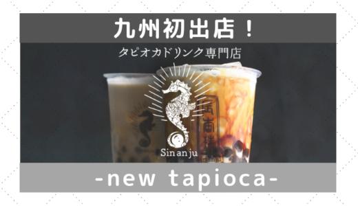 熊本に初出店!!台湾タピオカ辰杏珠(シンアンジュ)について紹介します【いつオープン?】【おすすめは?】