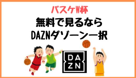 バスケW杯日本戦を全試合無料で視聴する方法【ダゾーン】