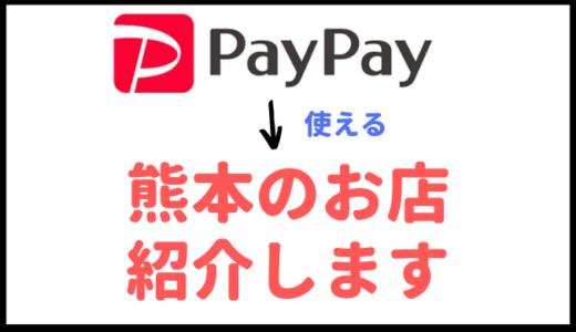 ペイペイが使える熊本のお店を一挙紹介【お得に決済】【PayPay】