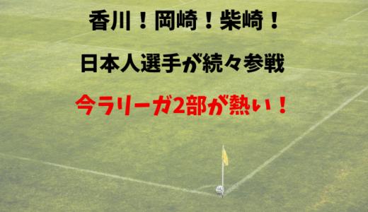 【サッカー】ラリーガ2部の試合見るならwowowがおすすめ【香川】【岡崎】【柴崎】