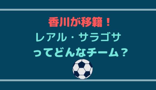 香川が移籍したレアル・サラゴサってどんなチーム?【監督やチームメイトは?】