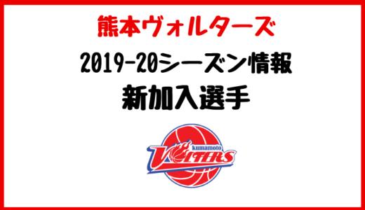 熊本ヴォルターズ新加入選手情報【チケット】【アクセス】【ワイドナショー】