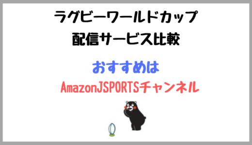 ラグビーワールドカップのお得な視聴方法【amazonJSPORTSチャンネル】