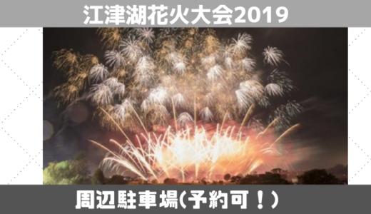 【江津湖花火大会2019】周辺駐車場について【駐車場予約可能!】