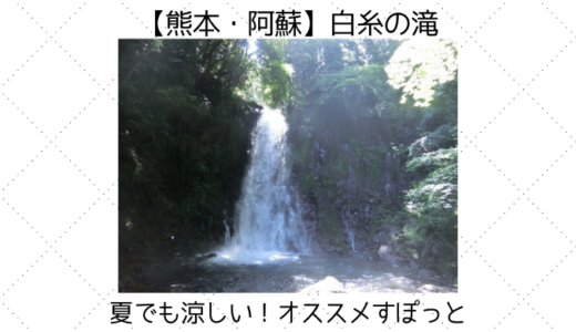【熊本・阿蘇】夏のオススメ!白糸の滝【涼さを求めて】