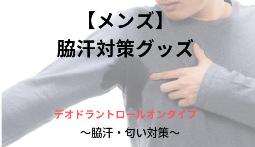 メンズにおすすめのデオドラントロールオン紹介します【脇汗対策】【匂い予防】