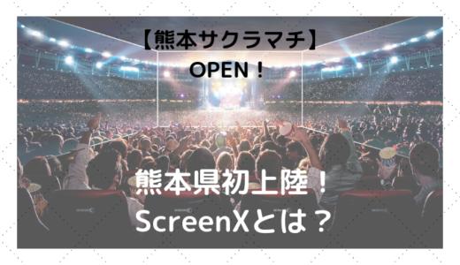 【熊本サクラマチ】熊本初上陸「ScreenX」って一体なんだ?【TOHOシネマズ】