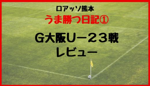 【ロアッソ熊本ブログ】ロアッソ熊本 vs G大阪U23〜Hirataサンクスマッチ〜