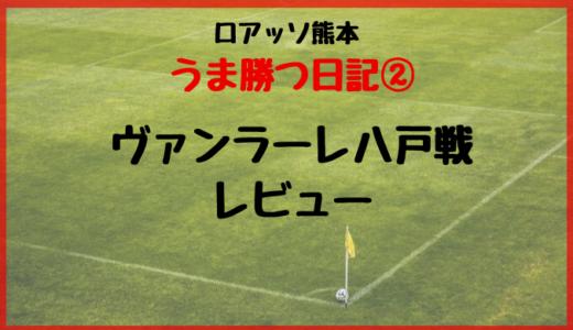 【ロアッソブログ】ロアッソ熊本VSヴァンラーレ八戸【2019年9月15日】