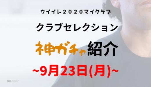 【ウイイレ2020マイクラブ】今週のクラブセレクションは熱い!!【2019/9/23】【プレミア・ラリーガ】
