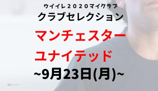 【ウイイレ2020マイクラブ】【クラブセレクション】マンチェスターユナイテッド紹介