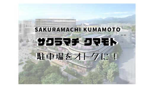 【サクラマチ熊本】気になる駐車場!安くオトクに停めるには?【割引も】