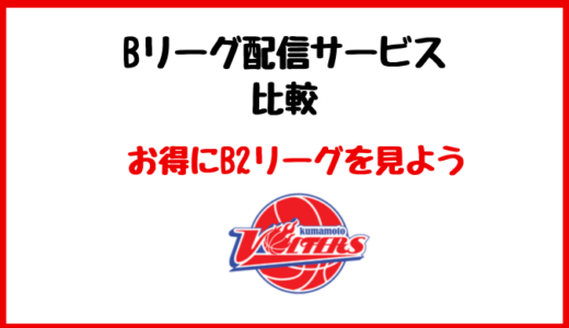熊本ヴォルターズの試合をお得に視聴する方法【B2】【バスケットライブ】【ダゾーン】