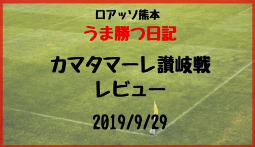 【ロアッソブログ】ロアッソ熊本VSカマタマーレ讃岐【2019年9月29日】
