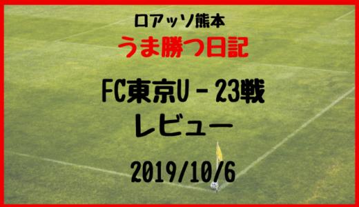 【ロアッソブログ】ロアッソ熊本VSFC東京U−23【2019年10月6日】