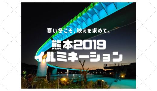 熊本のイルミネーション2019最新情報【今年からはサクラマチもおすすめ!】