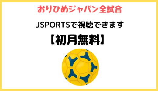 ハンドボール女子世界選手権おりひめジャパンは【JSPORTS】で全試合視聴できる【加入月無料】