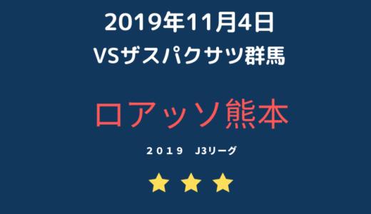 【ロアッソブログ】ロアッソ熊本VSザスパクサツ群馬【2019年11月4日】【J3】