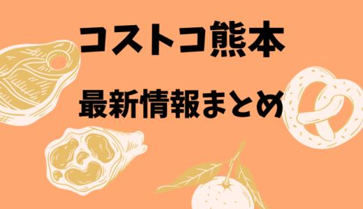 コストコ熊本の最新情報【2021年オープン】【求人は?】【御船町】【周辺観光地】