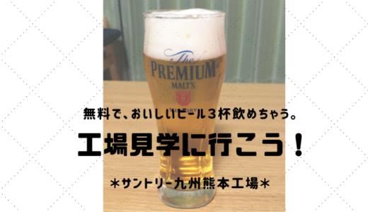 サントリー熊本工場の見学がおすすめ!【無料送迎】【無料ビール試飲】【記念品ももらえる】