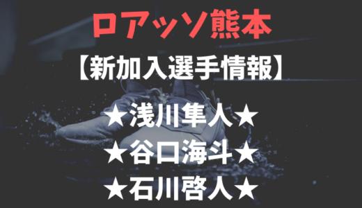 【ロアッソ熊本移籍情報】浅川隼人と谷口海斗と石川啓人選手の加入が正式決定!【どんな選手?】