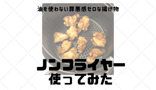 【VPCOKレビュー】人気のノンフライヤーを実際に使ってみた!から揚げレシピも