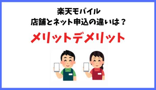 楽天モバイルショップ熊本の店舗はどこ?店舗とネット申込の違いについて