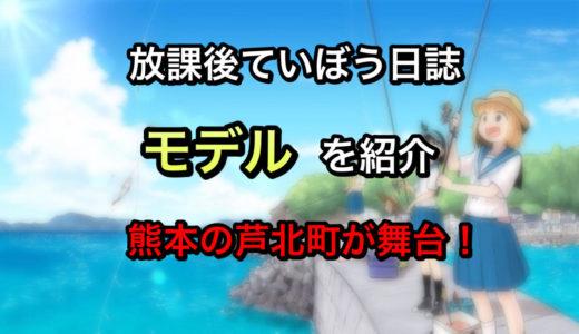 放課後ていぼう日誌は熊本の芦北が舞台!一体どんなアニメ?【無料試し読みも】