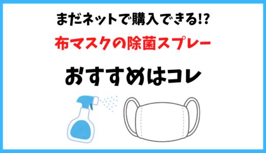 布マスク除菌スプレーのおすすめ商品まとめ【今ならまだネットで購入できる!】