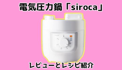 【SP-A111レビュー】シロカの電気圧力鍋が低価格で使いやすくておすすめ!